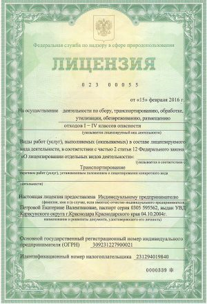 litesenziya-01